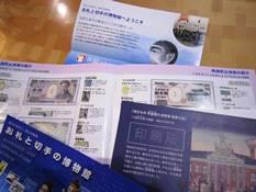 banknoteandpostagestampmuseumbrochure.jpg