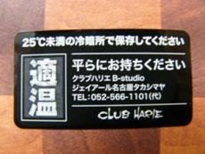 clubhariepackage.JPG