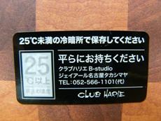 clubhariepackage25plus.JPG