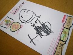 newyearsgreetingcard2012.jpg
