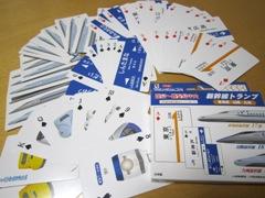 shinkansencards.jpg