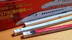 shinkansenpencil.jpg